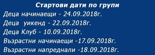 startovi-dati-grupi2018-2019.png